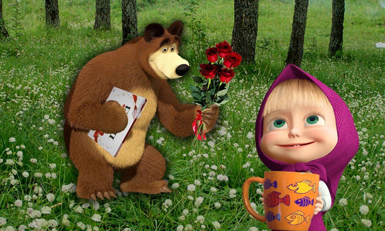 Поздравления годом, анимационные открытки маша и медведь
